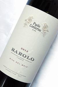 バローロ 2012 リヴァ・デル・ブリック