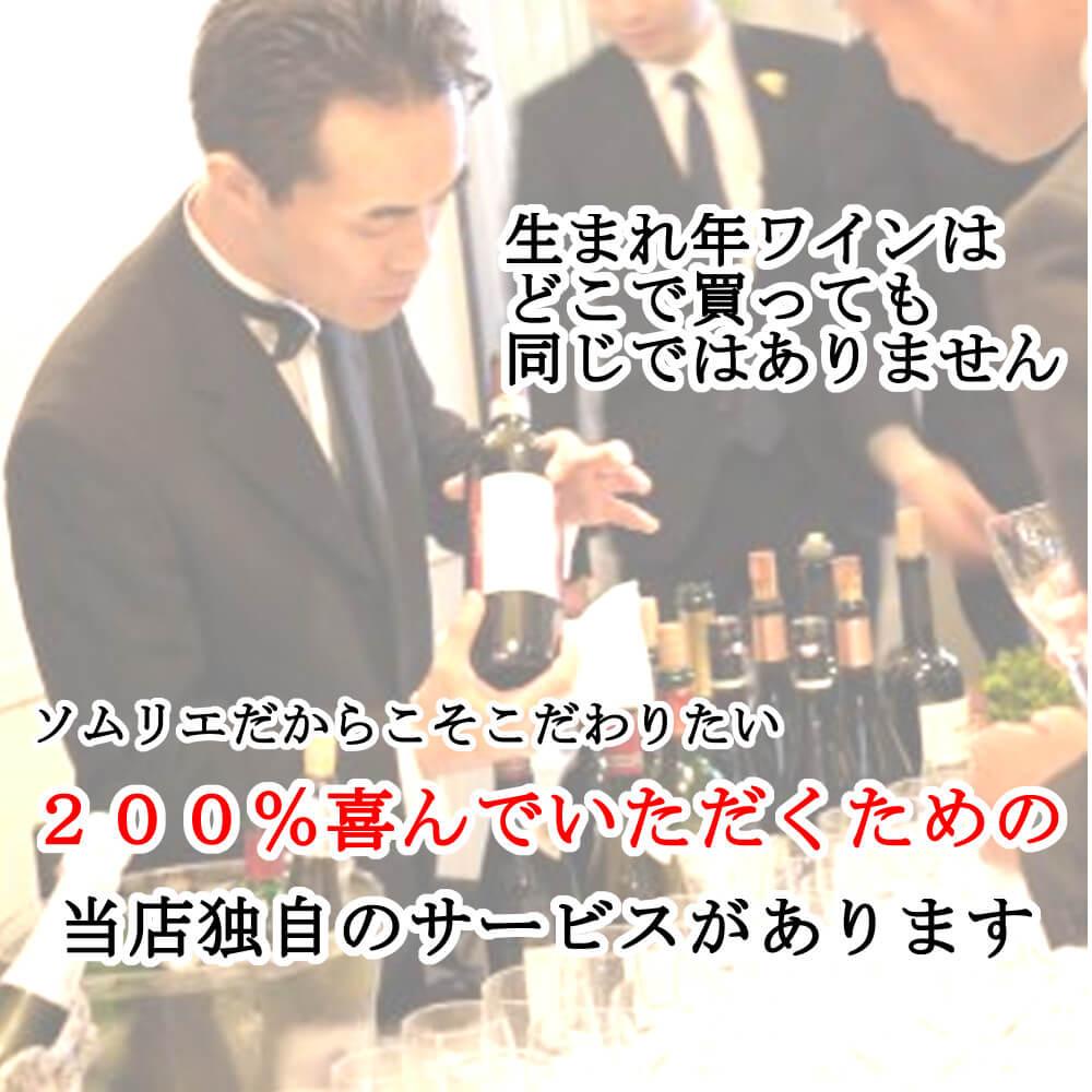 生まれ年ワインを200%喜んでもらうための独自のサービス紹介