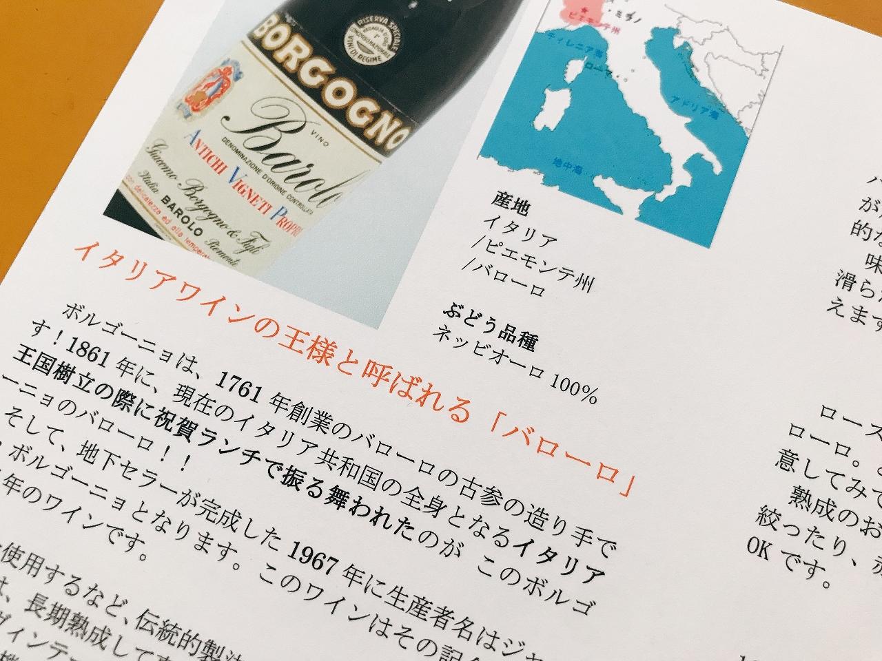 ワインカードによるワインの説明