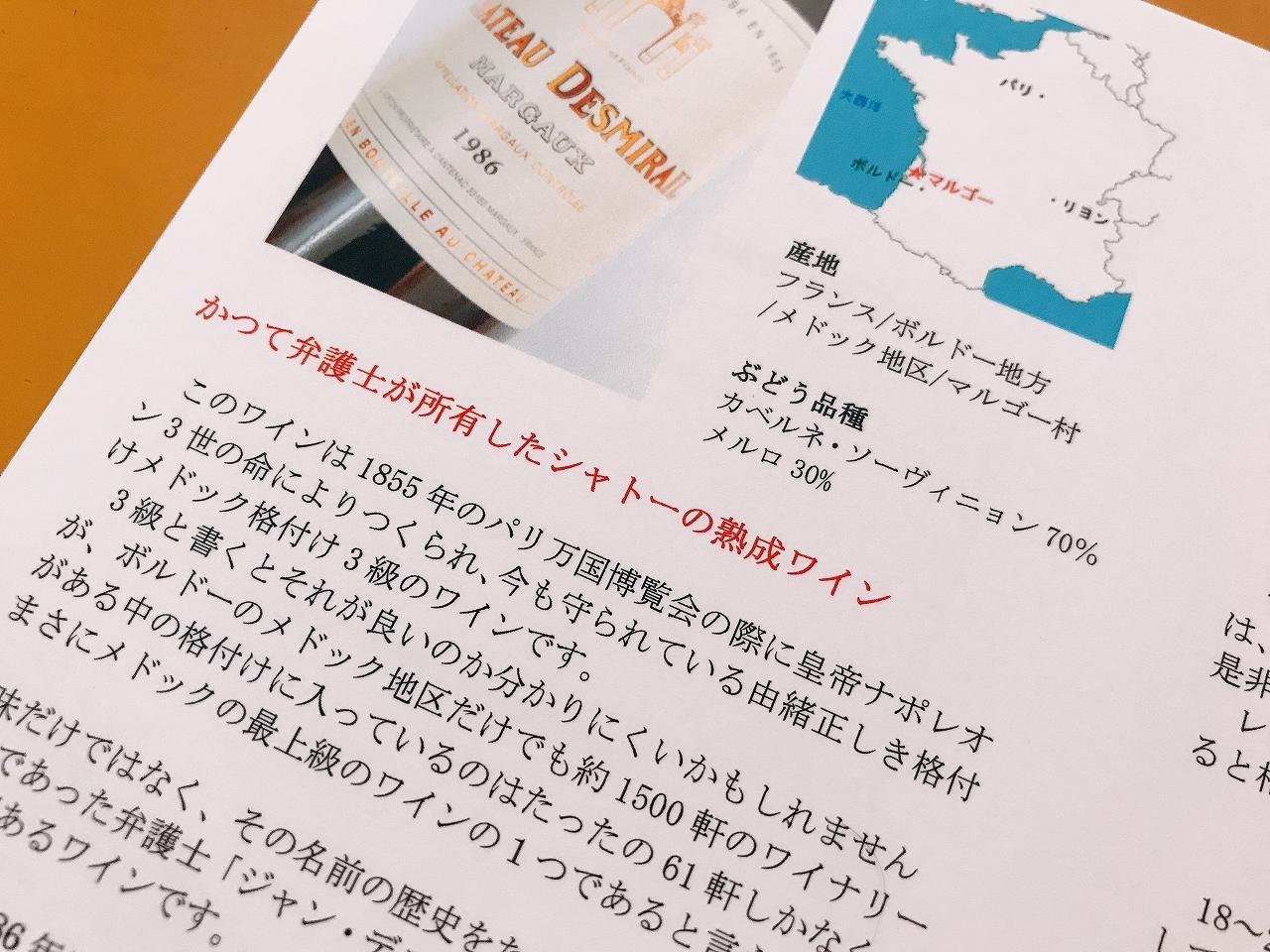 ワインカードによるワインの説明2