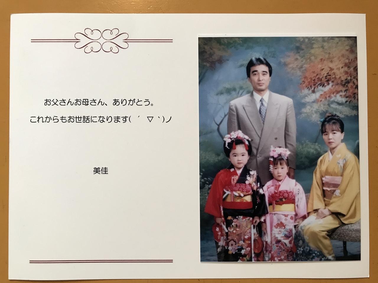 昔の家族写真付きメッセージカード